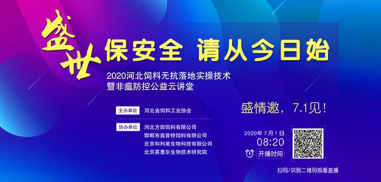 2020河北万博体育app苹果官网下载无抗落地实操技术暨非瘟防控公益云讲堂